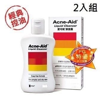 Acne-Aid愛可妮 潔面露100mlx2入組加贈30mlx2