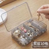 雙層首飾收納盒 透明塑料飾品盒大容量女放項錬耳釘耳環盒 小時光生活館