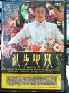 挖寶二手片-0B03-134-正版DVD-日片【亂步地獄】-淺野忠信 松田龍平 成宮寬貴(直購價)