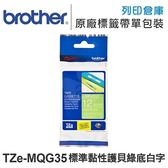 Brother TZe-MQG35 標準黏性護貝系列綠底白字標籤帶(寬度12mm) /適用 PT-180/PT-300/PT-1100/PT-1280/PT-1280KT