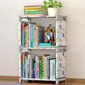 簡易書架書櫃置物架創意組合層架子落地兒童書櫥      汪喵百貨