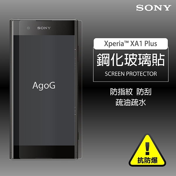 保護貼 玻璃貼 抗防爆 鋼化玻璃膜 Xperia™ XA1 Plus 螢幕保護貼