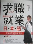 【書寶二手書T1/語言學習_ODN】求職就業日本語:一日跟讀10分鐘會話