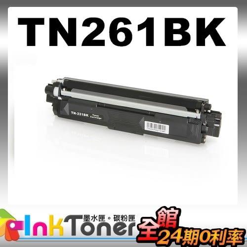 BROTHER TN-261BK 相容碳粉匣(黑色) TN261 / TN-261【適用】HL-3170CDW/MFC-9330CDW 另有TN261C/TN261M/TN261Y