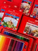 72色油性彩鉛36色48色100紅輝水溶彩鉛筆用水溶性畫筆套裝初學者繪畫 青山市集