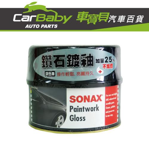 【車寶貝推薦】SONAX 鑽石鍍釉(深色車專用)