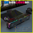 ATake X20 惡霸多媒體立體聲霸喇叭 HIFI音質 RGB燈效 筆記型/電腦喇叭音箱 電視螢幕音響 動態LED燈光