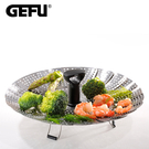 【GEFU】德國品牌不鏽鋼可調節蒸盤