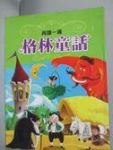 【書寶二手書T1/兒童文學_XEB】再讀一遍 格林童話(新版)_唐炘炘