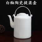 茶壺 景德鎮純白陶瓷提梁壺開水壺涼水壺泡茶壺耐高溫厚實老款大容量壺 城市科技