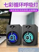 音箱電腦音響筆記本小音響臺式迷你手機小音箱七彩燈超重低音炮迷你2.0有線USB有源 快速出貨