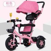 麥豆兒童三輪車腳踏車1-3-5歲大號單車寶寶手推車2-6女童車自行車【快速出貨】JY