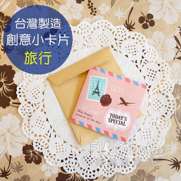 菲林因斯特《 旅行 小豆丁卡 》 台灣製造 三瑩 小卡 卡片 附信封 SGC-119D / 生日卡片 萬用卡