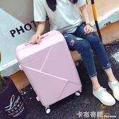 韓版行李箱萬向輪女小清新24寸學生密碼旅行箱皮箱子20拉桿箱包28 卡布奇諾igo