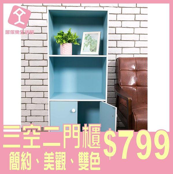 『居傢樂生活館』櫃子 書架 置物櫃[JLA433]三格雙門書櫃 收納 組合櫃 居傢樂