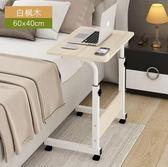簡約可折疊移動升降筆記本台式電腦桌懶人床上床邊桌家宿舍學習桌