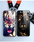 iPhone 6 6S Plus 手機殼 全包防摔保護套 全包矽膠軟殼 附送掛繩 老虎 獅子 保護殼 手機套 iPhone6