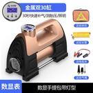車載充氣泵 雙缸12V便攜式大功率高壓小轎車輪胎多功能汽車打氣泵 igo 好再來小屋