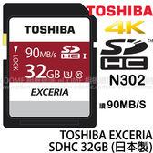 TOSHIBA 東芝 SD SDHC 32GB U3 C10 90MB/S 600X EXCERIA 高速記憶卡 (免運 富基電通公司貨) 32G THN-N302R0320A4