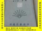 二手書博民逛書店罕見世界政治家列傳(上下)Y337121 朱基俊 中華書局 出版1936