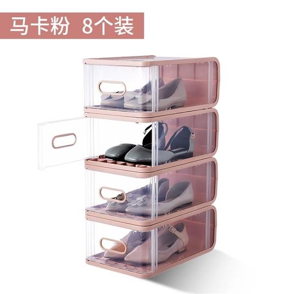 8個裝 抽屜式鞋盒整理箱鞋子收納盒寢室鞋櫃家用【步行者戶外生活館】