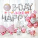 【粉紅小公主生日拉旗套餐組】附打氣筒+膠帶 派對布置 生日氣球 聚會 慶祝 DIY [百貨通]