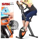 全新一代磁控健身車(超大座椅)室內折疊腳踏車自行車.飛輪式摺疊美腿機健身器材【SAN SPORTS】