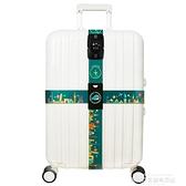 行李綁帶行李箱綁帶十字打包帶tsa海關鎖加固行李帶旅行箱子拉桿箱捆箱帶 萊俐亞