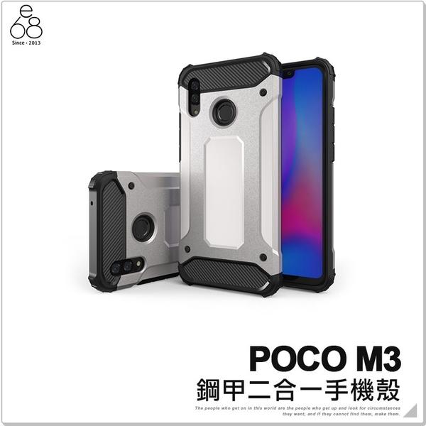 POCO M3 鋼甲二合一手機殼 保護殼 保護套 防摔殼 散熱殼 四角強化 防塵塞