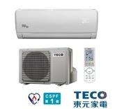 «免運費/0利率»TECO東元 約3-4坪 變頻冷專 冷氣 MS22IC-ZR /MA22IC-ZR 可加購雲端【南霸天電器百貨】