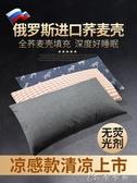 蕎麥枕頭一對護頸椎學生枕芯全蕎麥皮雙人蕎麥殼單人成人整頭夏季   卡卡西yyj