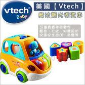 ✿蟲寶寶✿【美國VTech Baby】魔法聲光探索車 / 5種不同顏色 數字 圖形