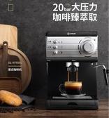 KF6001咖啡機家用小型意式半全自動蒸汽式打奶泡 夢想生活家