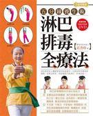 (二手書)淋巴排毒全療法【白金完整版】: 五分鐘養生術