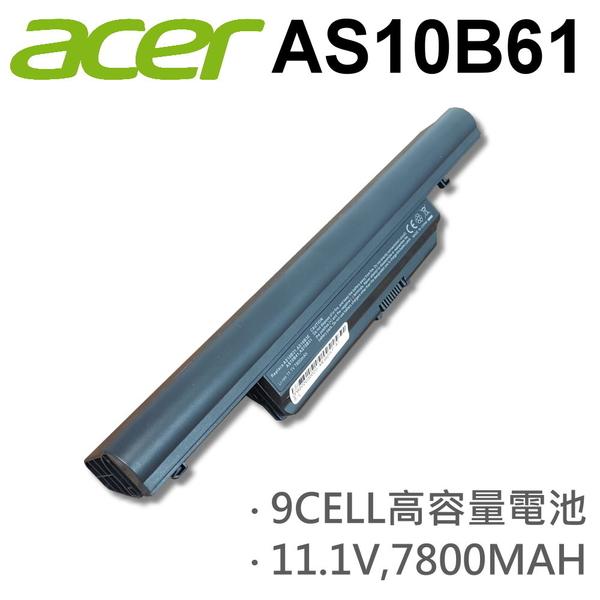 ACER 9芯 AS10B61 日系電芯 電池 AS10B3E AS10B5E AS10B6E AS10B7E AS10E36 AS10E76 AS10E76 AS10B61