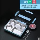便當盒 上班族304不銹鋼保溫飯盒1人便攜分隔小學生便當餐盤分格餐盒套裝