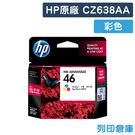 原廠墨水匣 HP 彩色 NO.46 / ...