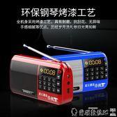 收音機老年老人新款迷你小音響插卡小音箱便攜式播放器隨身聽mp3可充電 爾碩數位