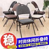 豪華家用可折疊椅辦公椅會議椅電腦椅座椅培訓椅靠背椅/椅子 igo全館免運