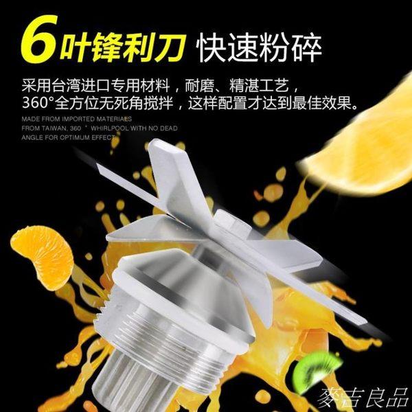 沙冰機商用奶茶店碎冰刨冰機全自動破壁豆漿攪拌榨汁機冰沙機      麥吉良品YYS