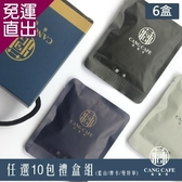 藏咖啡 濾掛式咖啡 任選10包禮盒x6盒 (藍山/摩卡/曼特寧)【免運直出】