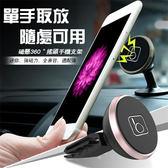車載手機支架 導航手機支架360度旋轉多功能磁性支架-現貨【韓衣舍】