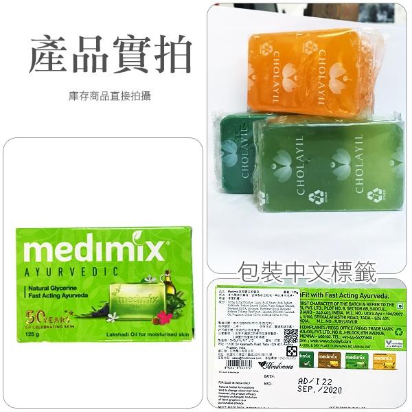 MEDIMIX 印度綠寶石皇室藥草浴 美肌皂125g 印度 內銷版 草本美肌皂 香皂【YES 美妝】 NPRO