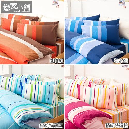 床包 / 雙人-100%純棉【透氣床包 多款可選】含兩件枕套,戀家小舖台灣製C12-AAC201