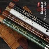 聲聆笛子初學成人零基礎兒童入門竹笛樂器專業演奏級精致學生橫笛WY