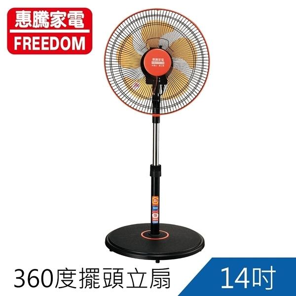 ◤台灣製造◢ 惠騰14吋360度雙層網循環工業立扇 FR-1499