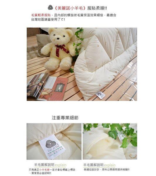8X7尺 特級款《美利諾新生小羊毛被》320T純棉表布【澳洲進口】