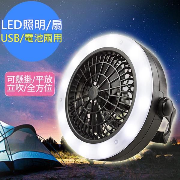 【勳風】多功能露營燈LED手電筒/風扇(HF-B062U)電池/USB