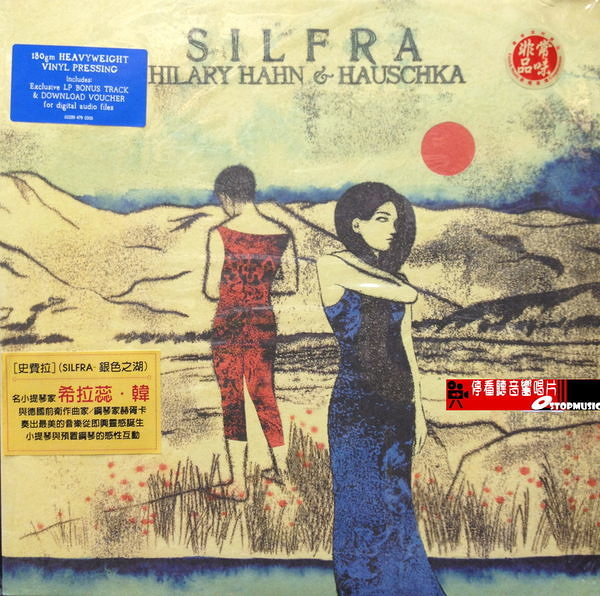 【停看聽音響唱片】【黑膠LP】SILFRA HILARY HAHN & HAUSCHKA