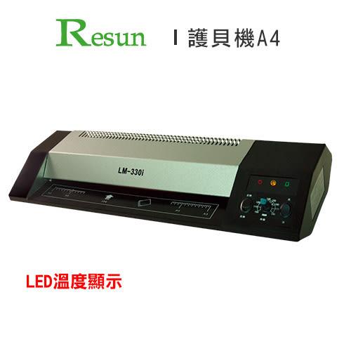 Resun 護貝機(A4) LM-230i / 台